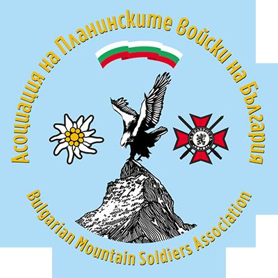 Logo Bulgaria Associazione degli Ufficiali e Sottufficiali della Riserva di Bulgaria (RONU)